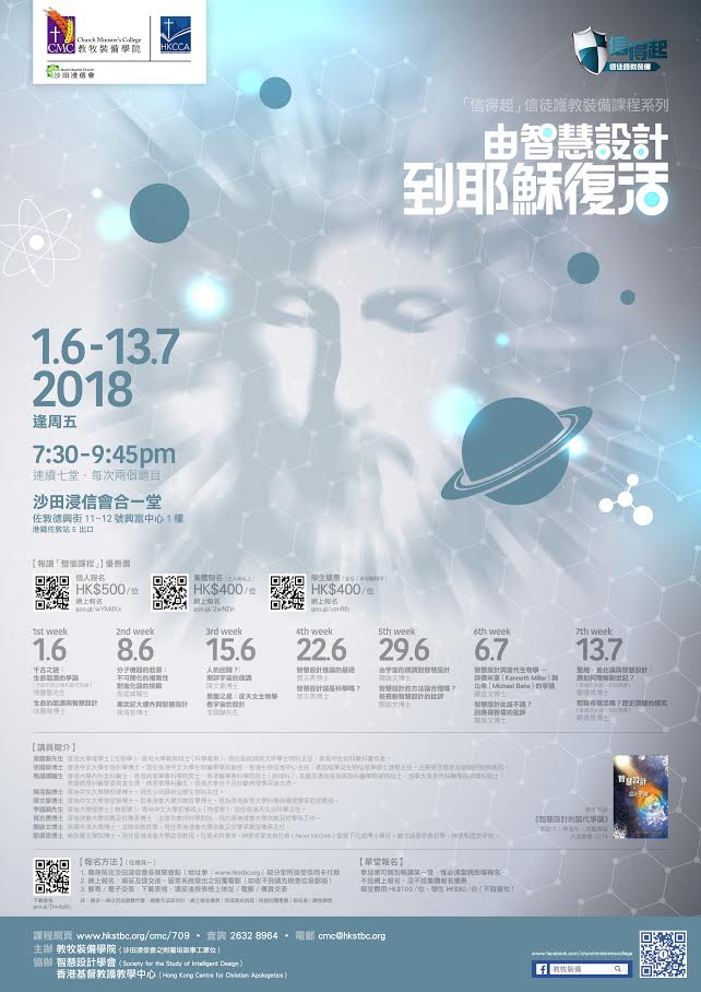 由智慧設計到耶穌復活 Upcoming apologetics course in Chinese - From Intelligent Design to the Resurrection of Jesus